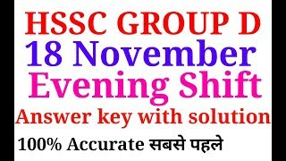 HSSC Group-D 18 November Evening shift Complete Solved key 100% accurate