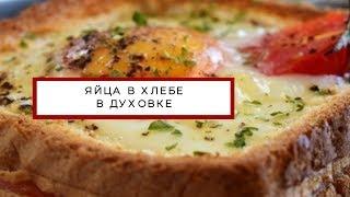 Яйцо в хлебе в духовке рецепт пошаговый на завтрак