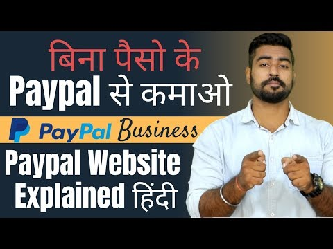 Earning Money from Paypal App Possible?| Good Way to Earn Money Without Investment | Part Time Job
