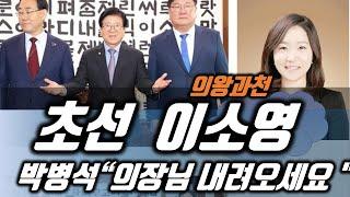 몰라봤다. 자격미달 박병석 국회의장