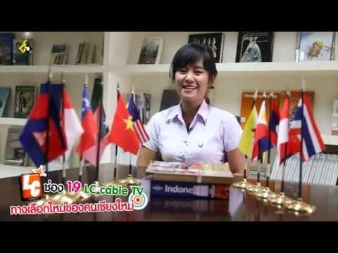 CMRU open world to Asean26แนวทางการใช้ธงอาเซียน