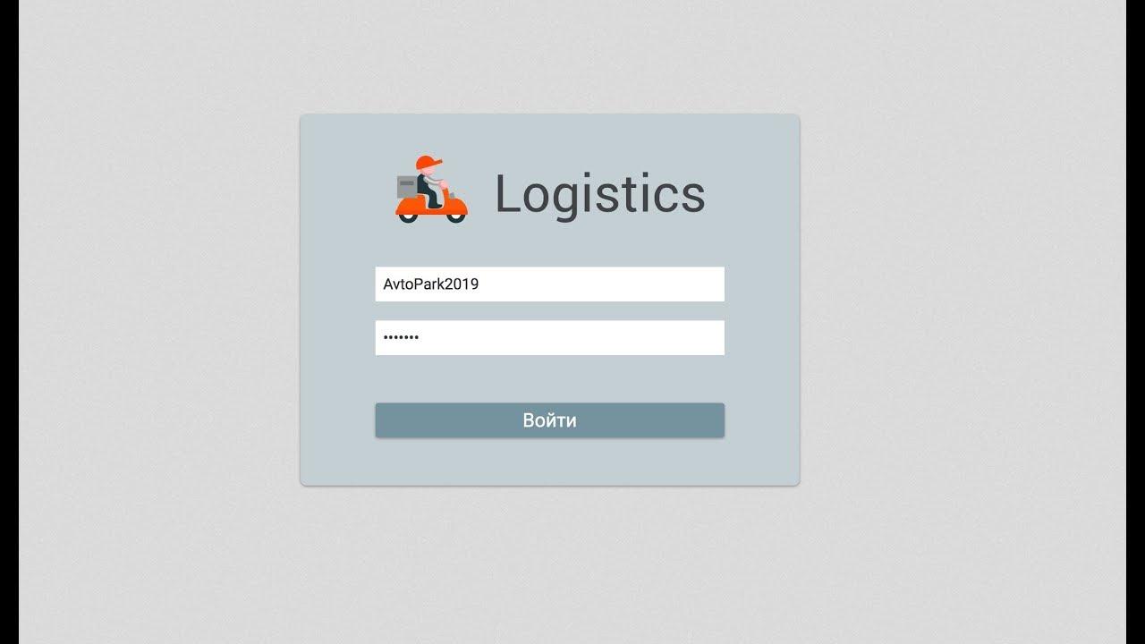 Как диспетчеру быстро обрабатывать  заявки на доставку в  Wialon Logistics