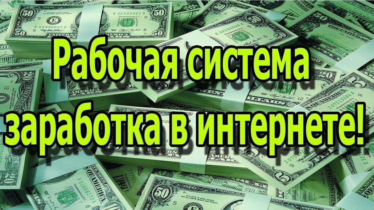 Как зарабатывать от 1500 рублей в день на картинках Богатый оформитель, работа в интернете отзывы,