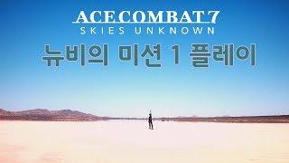 [에이스 컴뱃™ 7: 스카이즈 언노운] 뉴비 미션 1~…