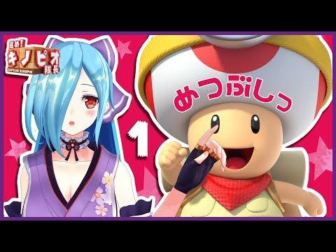 【キノピオ隊長】#1 きのこの冒険だああああああ!!!🍄