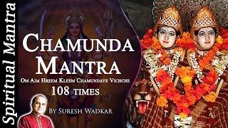 Chamunda Mantra || Om Aim Hreem Kleem Chamundaye Vichche || 108 times By Suresh Wadkar