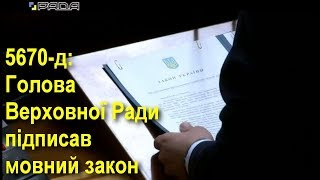 Андрій Парубій підписав мовний закон 5670-д // 14.05.2019