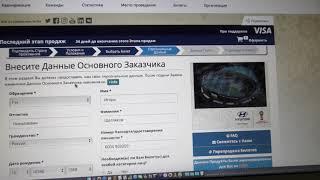 Как обманывают при покупке билетов онлайн на ЧМ 2018 на официальном сайте fifa com