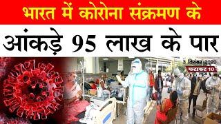 Coronavirus India Update: भारत में कोरोनावायरस संक्रमण के आंकड़े 95 लाख के पार