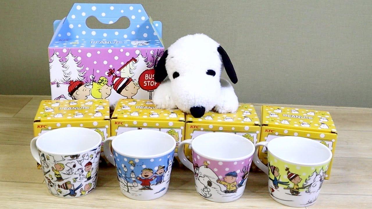 【キャンペーン】これはかわいい!ケンタッキーのスヌーピーマグカップ 全4種類