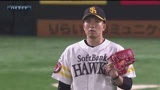 福岡ソフトバンクホークス 4月5日vs千葉ロッテのダイジェスト動画です。