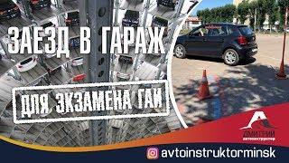 Заезд в гараж задним ходом. Автодром ГАИ Семашко(Минск 2019).