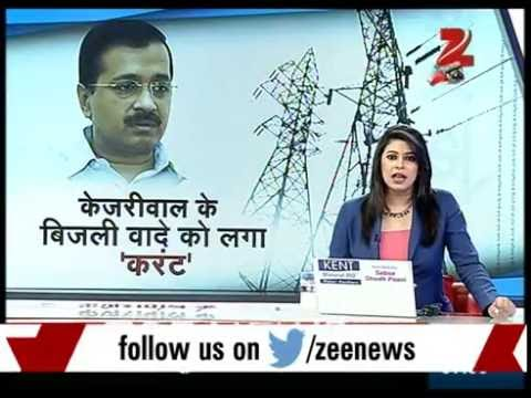 New electricity saving scheme from Delhi Government