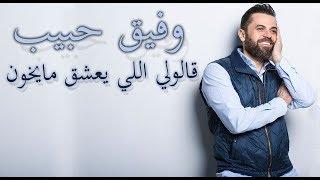 قالولي اللي يعشق مايخون _ وفيق حبيب _ Alouly Eli Yashaak Ma Ykhoun