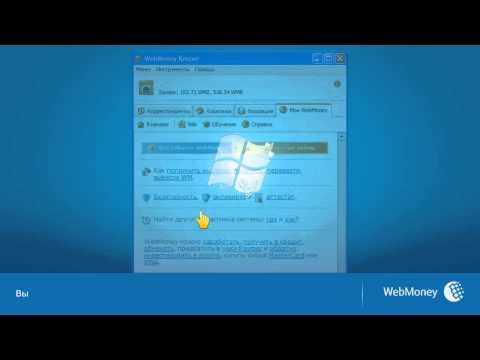 Вход в WebMoney Keeper Classic с помощью E-NUM