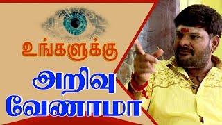 Kanja karuppu  |விஜய் டிவிக்கு அறிவு வேணாமா பிக்பாஸ்2 போட்டியாளர்களை வறுத்தெடுத்த தருணம் | 1YES