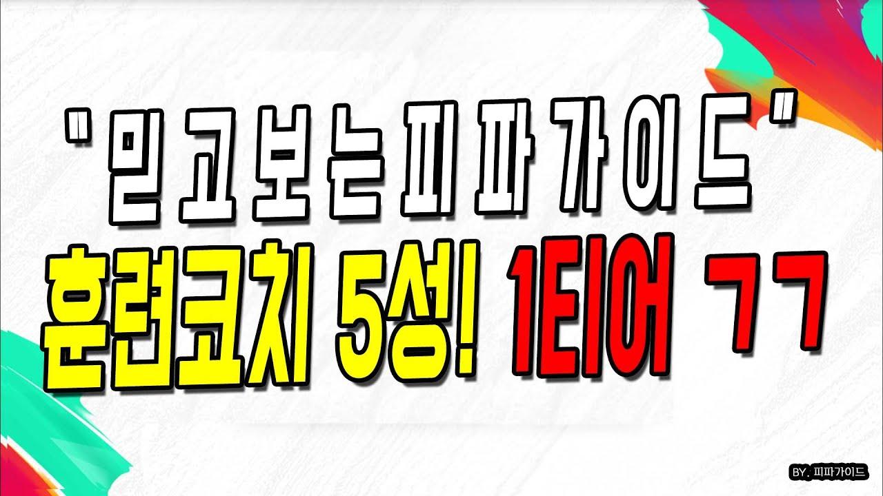 피파4. 믿고보는 피파가이드 띠링띠링!!!! 훈련코치 5성 1티어 ㄱㄱ 합시다!