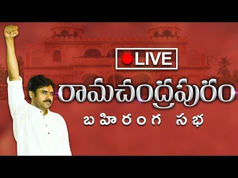 LIVE || JanaSena Public Meeting at RamachandraPuram | JanaSena PorataYatra