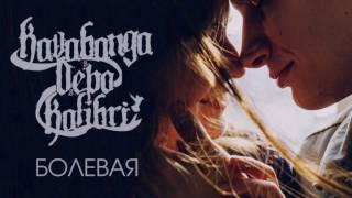Download kavabanga Depo  kolibri - Болевая Mp3 and Videos
