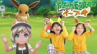 楽しいポケモンGetの旅に出よう!☆ポケットモンスターLet's Go! イーブイ☆前編himawari-CH