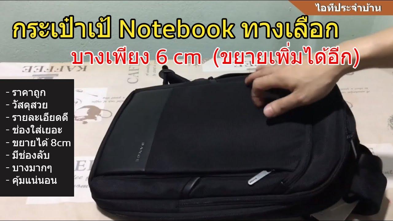 แนะนำ กระเป๋าโน้ตบุ๊ก Notebook Bange ผู้ชาย/ผู้หญิง (สวย งานเนี๊ยบ แข็งแรง ช่องเยอะ) +ขยายได้ 8cm
