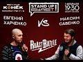 Roast Battle Савенко VS Харченко