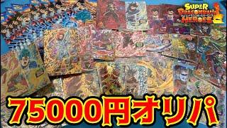 【SDBH】爆アド確定!1個75000円のオリパを販売しますわ!【スーパードラゴンボールヒーローズ オリパ販売】