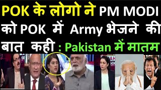 Download Pakistan occupied Kashmir have requested INDIA to send its Army to POK   Pak में मातम   pak media