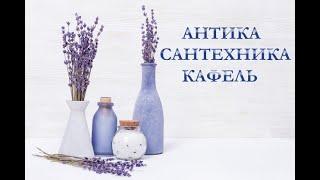 АНТИКА САНТЕХНИКА КАФЕЛЬ 2
