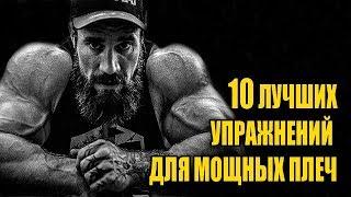 #упражнениянаплечи 10 УПРАЖНЕНИЙ ДЛЯ МОЩНЫХ ПЛЕЧ  #качатьплечи