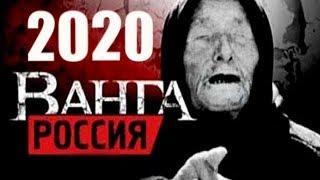 Предсказания Ванги для русского мира на 2020 год.