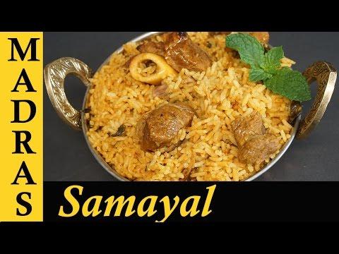 Dindigul Thalappakatti Biriyani / Seeraga Samba Mutton Biryani/ Thalapakattu Biryani Recipe in Tamil
