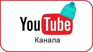 Оформление канала Ютуб. Как сделать оформление канала правильно.