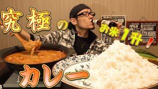 【大食い】約7.0㎏ 究極のカレーで1升のご飯を食す~世界一美味なカレー~