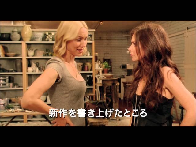 映画『恋のロンドン狂騒曲』予告編