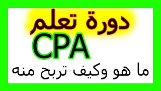 CPA Marketing Bangla 1 : What is CPA? | How To Start CPA Marketing? | Basic info