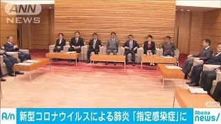 新型肺炎を「指定感染症」に 政府が閣議決定(20/01/28)