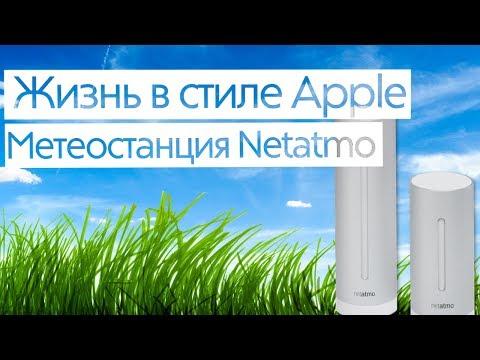Жизнь в стиле Apple #4.  Netatmo Urban Weather Station