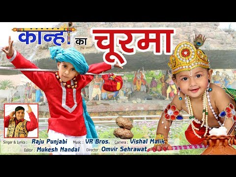 Kanha Ka Churma || Krishna Janmashtami 2017 || Raju Punjabi || VR Bros || Funjuice4all || Mayank