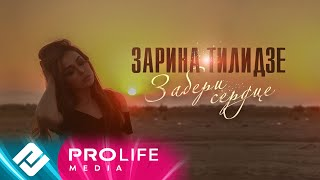 Зарина Тилидзе - Забери сердце (Official Lyrics Video)