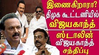 #tamilnadu politics stalin meets vijayakanth tamil news live
