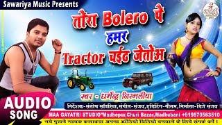तोरा Bolero पे हमर Tractor चईढ़ जेतोअ !! Dharmendra nirmaliya new song !! Maithili Hit Song