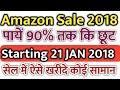 Amazon Great Indian Sale 2018 Full Details
