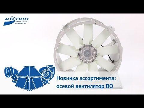 Новинка ассортимента: осевой вентилятор ВО