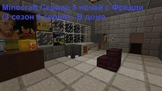 Minecraft Сериал 5 ночей с Фредди 3 сезон 2 серия В доме