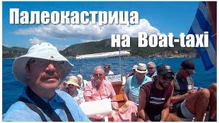 Водна прогулянка вздовж узбережжя Палеокастрицы | Paleokastritsa - Boat trip