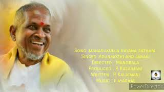 Manasukulla nayana satham song    70s to 90s hits   Mallu Vetti Minor  