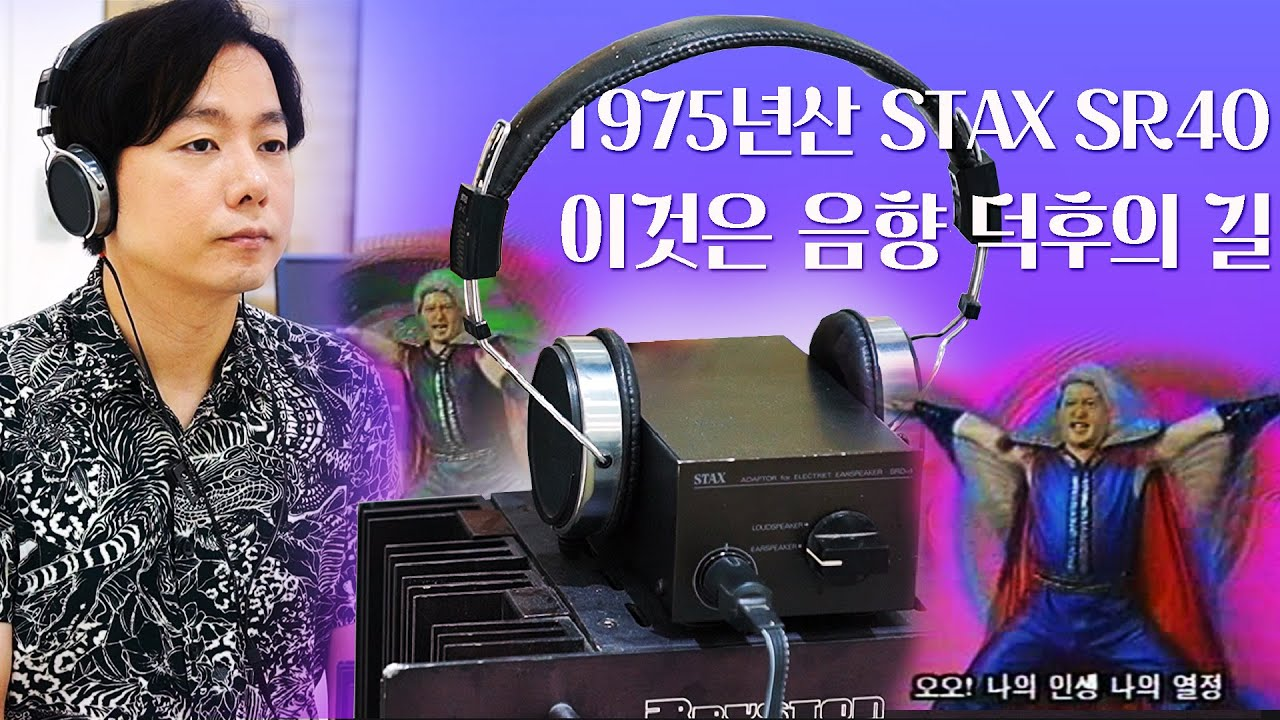 1975년산 STAX SR40 이것은 음향 덕후의 길 저렴하게 eBay 로 떠나자