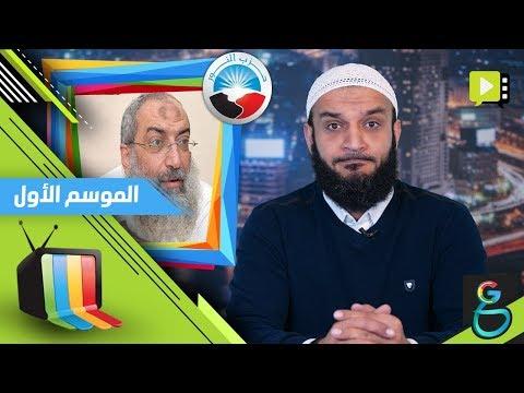 عبدالله الشريف | حلقة 17 | حزب النور مش طالب جاه