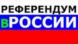 Референдум в РОССИИ # Началась война # США и их союзники напали на РОССИЮ через Украину